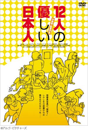 12人の優しい日本人 HDリマスター版